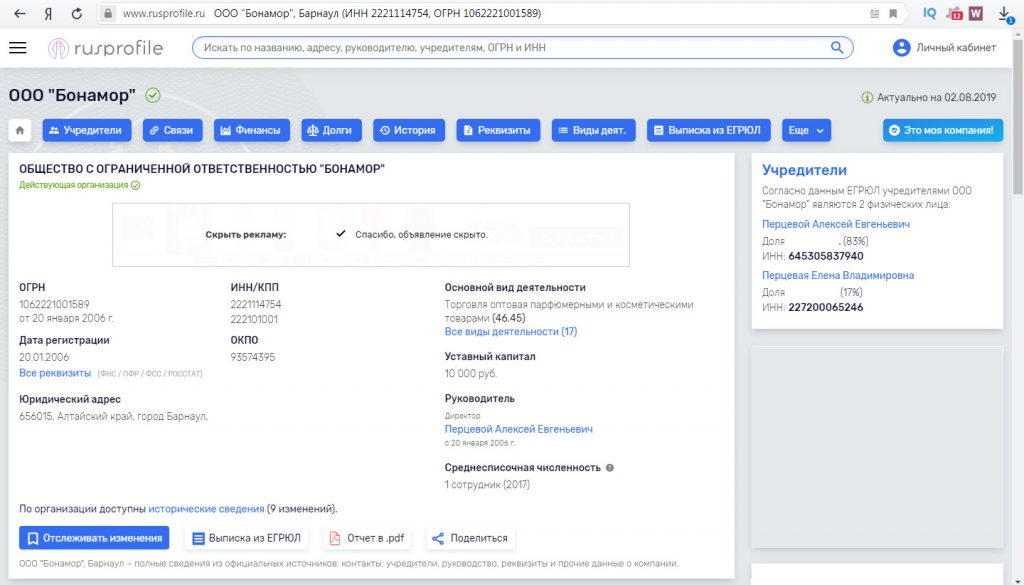 Новая сетевая компания BONAMOR зарегистрирована официально.