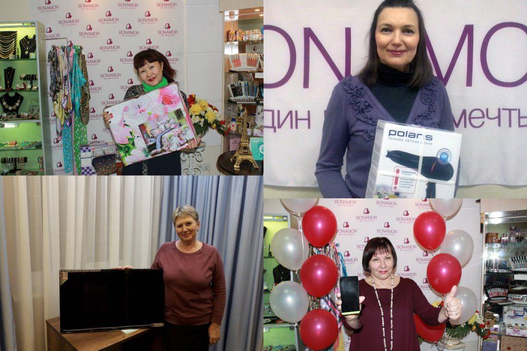 новая сетевая компания BONAMOR дарит подарки