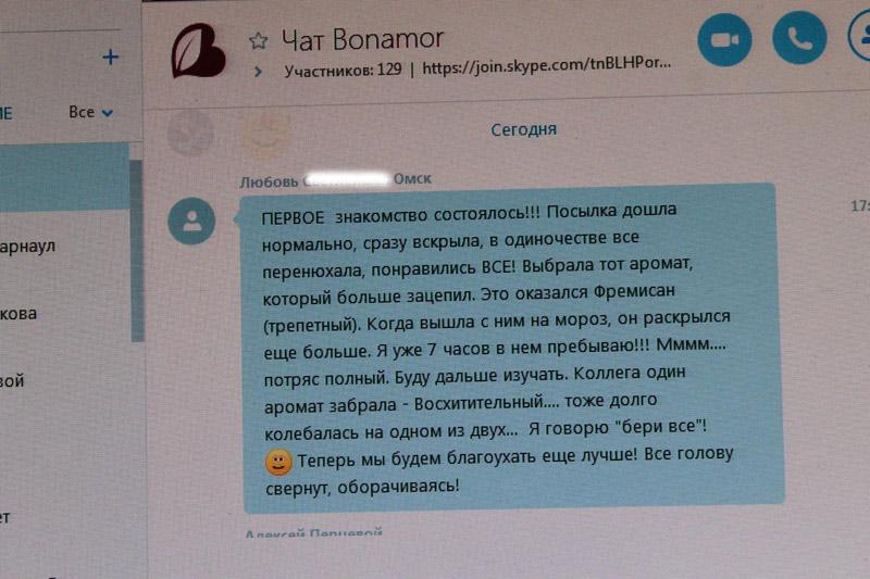 Отзывы о новой сетевой компании BONAMOR
