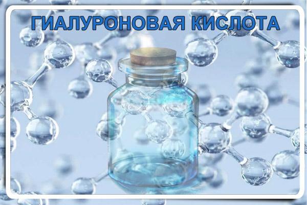 Как может выглядеть гиалуроновая кислота?