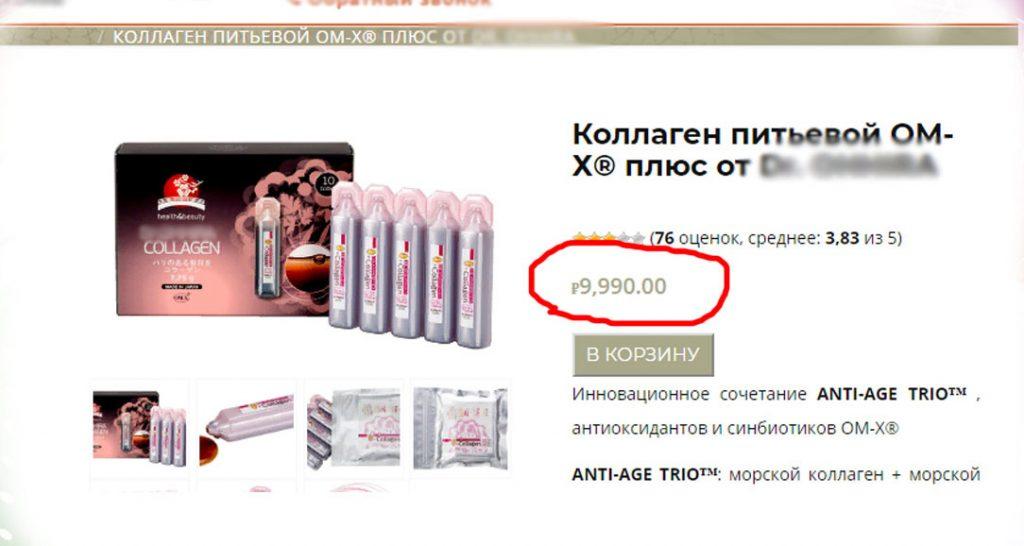 Коллаген питьевой Доктор Аххира 9990 рублей. Как вам цена?